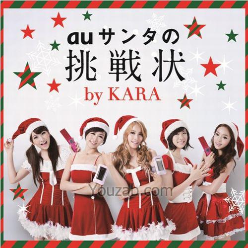 คาราในชุดซานต้า น่ารักสดใส