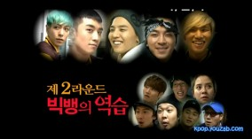 Big Bang vs Running Man