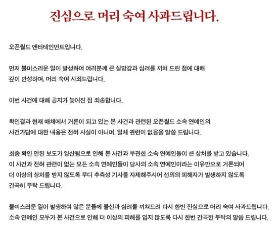 จดหมายขอโทษจาก Open World Entertainment
