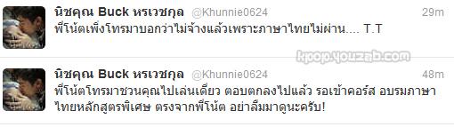 Nickhun Twitter