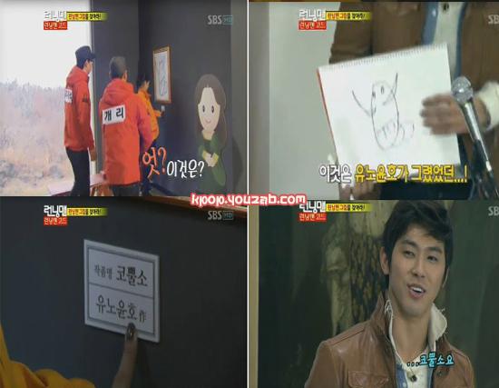 ภาพวาดของยุนโฮในรายการ Running Man