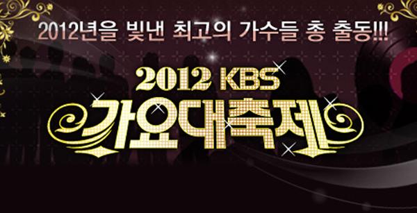 """รวมการแสดงของเหล่าศิลปินในงาน """"2012 Gayo Daejun"""" 28/12/2012"""