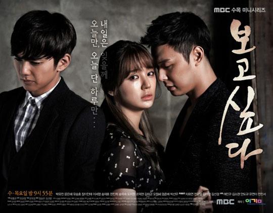 ยูชอนพาเรตติ้ง I Miss You แซง Jeon Woo Chi ขึ้นเป็นอันดับหนึ่งแล้ว
