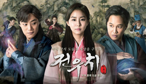 20121220_jeonwoochi_ratings