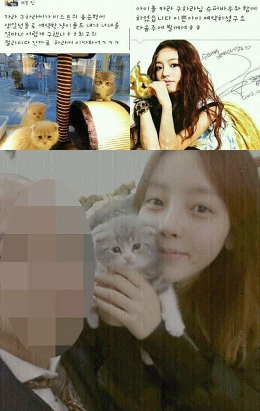 ว้าว!!ฮารา KARA มอบลูกแมวเป็นของขวัญวันเกิดให้กับจุนฮยอง B2ST
