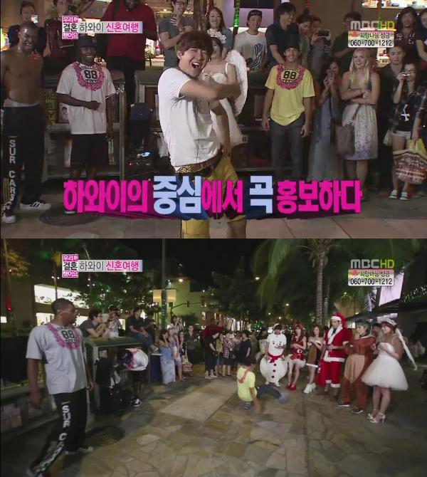 กวางฮีและซอนฮวาเข้าแจมแดนซ์แบทเทิลบนถนนของฮาวายในรายการ We Got Married