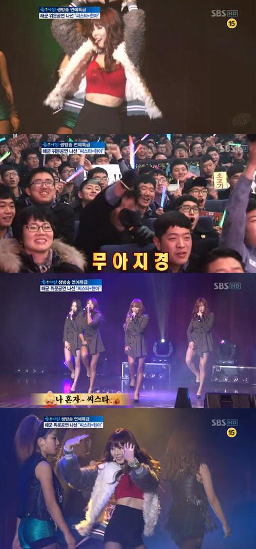 ฮยอนอาและ SISTAR ทำให้เหล่าทหารตื่นเต้นด้วยการแสดงที่เซ็กซี่ของพวกเธอ