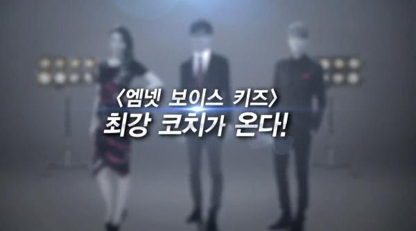 'The Voice Korea Kids' ปล่อยวิดีโอตัวอย่างของโค้ชยุนซาง, ซออินยอง และโยซอบ B2ST