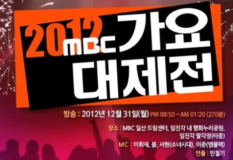 รวมการแสดงสดจากงาน '2012 MBC Gayo Daejaejun' [Part 1]