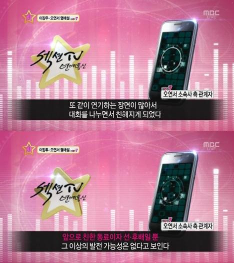 20130104_ohyeonseo_leejangwoo_leejoon_sectiontv
