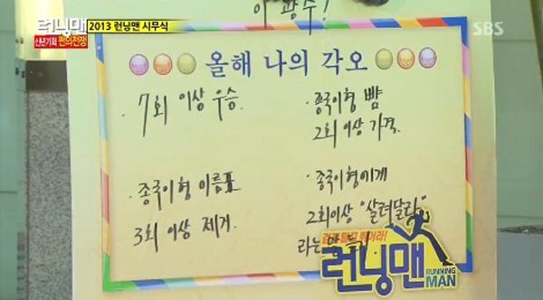 อีกวางซูเผยความตั้งใจของเขาสำหรับปีใหม่ปี 2013 ในรายการ Running Man
