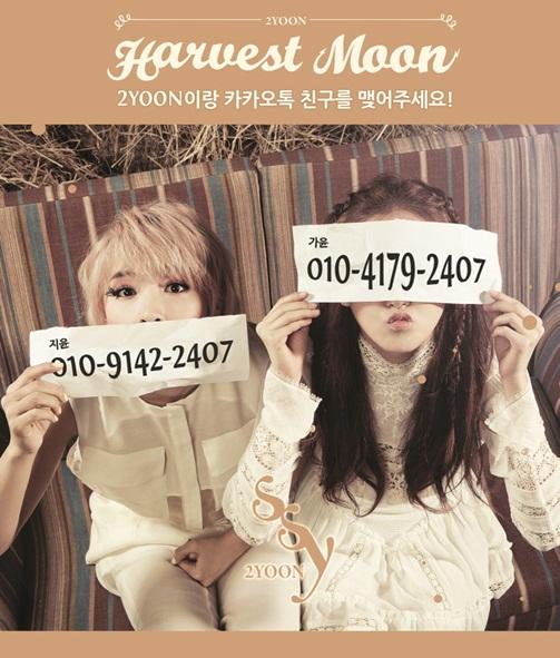 20130117_2yoon_phonenumber