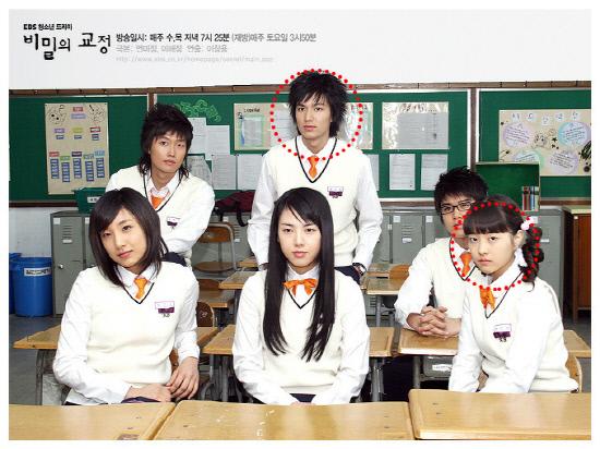 20130118_LeeMinHo_ParkBoYoung