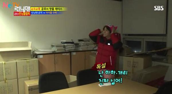 กวางฮีถูกผู้ชมตำหนิหลังจากพูดอย่างไม่เป็นทางการในรายการ Running Man