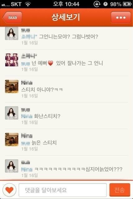 โซยอน T-ara งานเข้าอีกครั้งหลังจากมีภาพ KakaoTalk Story ขณะเม้าท์ลับหลังคนอื่นหลุดออกมา