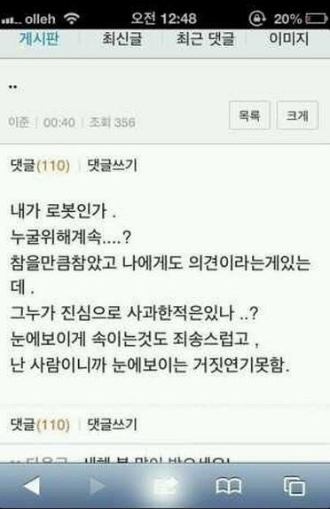 20130123_leejoon_fancafe
