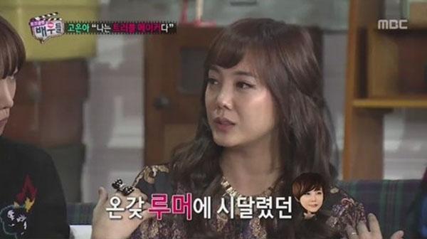 Go Eun Ah-1
