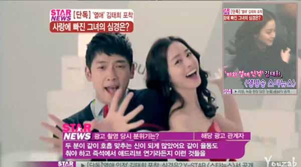 Kim Tae Hee- Rain