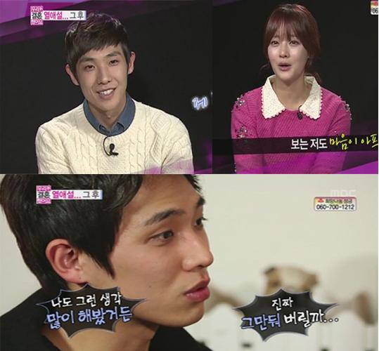 Leejoon-Oh Yeon Seo-WGM