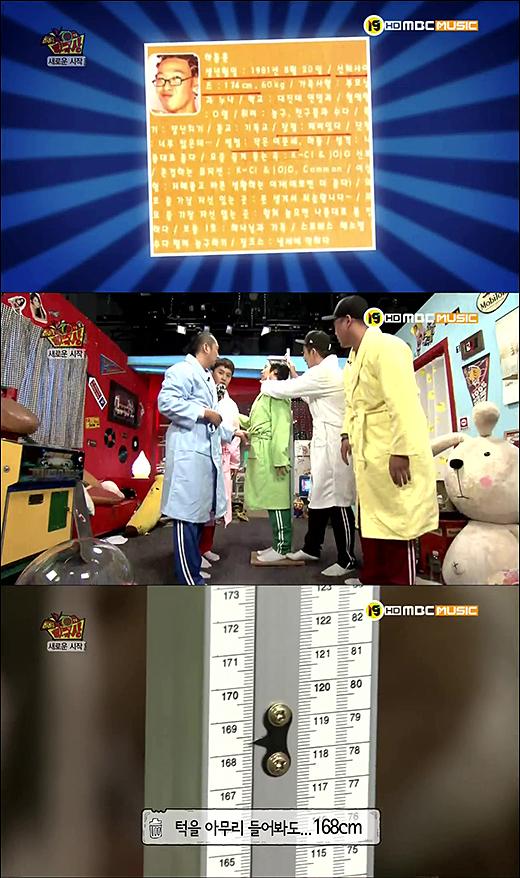 ฮาฮาเปิดเผยส่วนสูงและกรุ๊ปเลือดที่แท้จริงของเขาในรายการ 'HaHa's 19TV Mutiny'