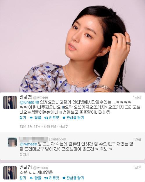 shinsekyung_tweet