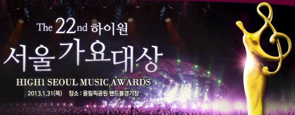 รวมการแสดงบนเวทีในงาน '22nd Seoul Music Awards'