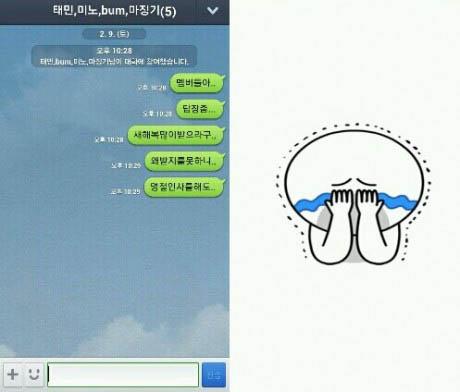 20130210_jonghyun_line_3