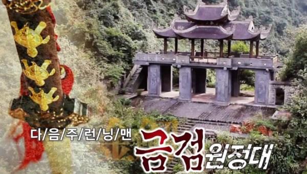 'Running Man' เผยตัวอย่างของสัปดาห์หน้าการเดินทางไปเยือนมาเก๊า และเวียดนาม