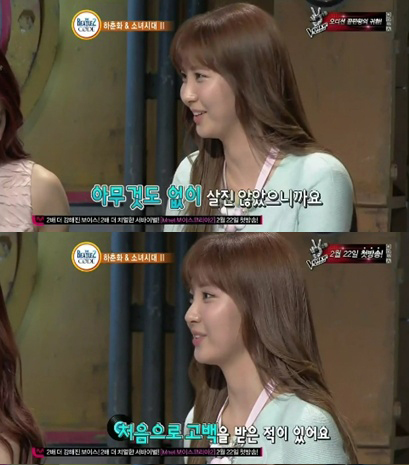 20130211_seohyun_confession