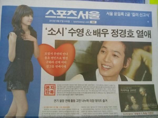 SM Ent. ออกมาปฏิเสธข่าวลือเรื่องออกเดทระหว่างซูยอง SNSD และจองคยองโฮ