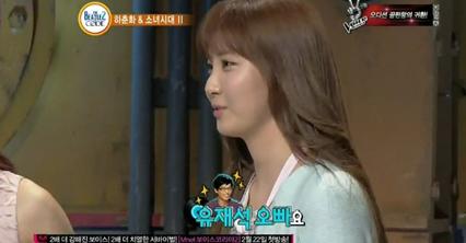 ว้าว!!ซอฮยอน SNSD เลือกยูแจซอกเป็นผู้ชายในอุดมคติของเธอ!!