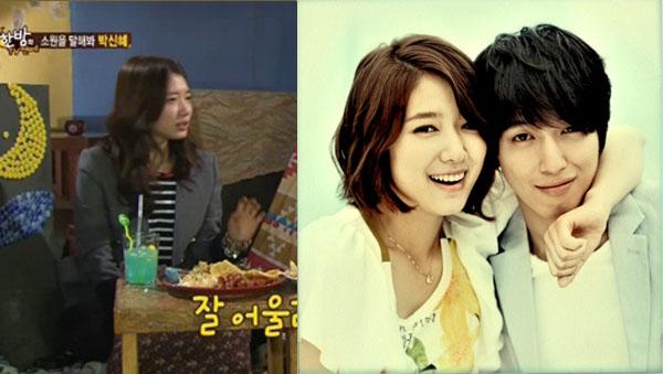 Park Shin Hye-Dating Rumor