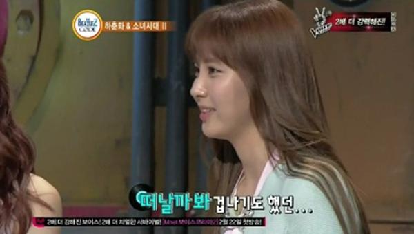 Seohyun-first love