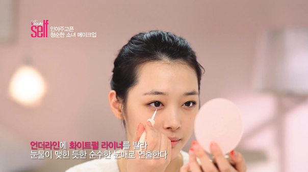 Sulli-make up tutorial
