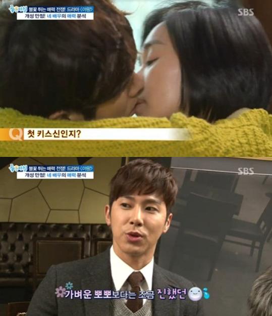yunho-kiss scene