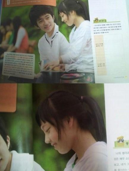 กูฮารา KARA ถูกพบในหนังสือตำราเรียน?