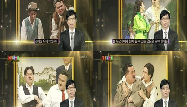 ยูแจซอกแสดงความเคารพต่อตลกรุ่นพี่ของเขาในรายการ Gag Concert