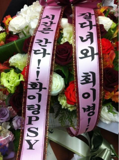 Psy ส่งดอกไม้ให้กำลังใจ Se7en ก่อนเข้ากองทัพ