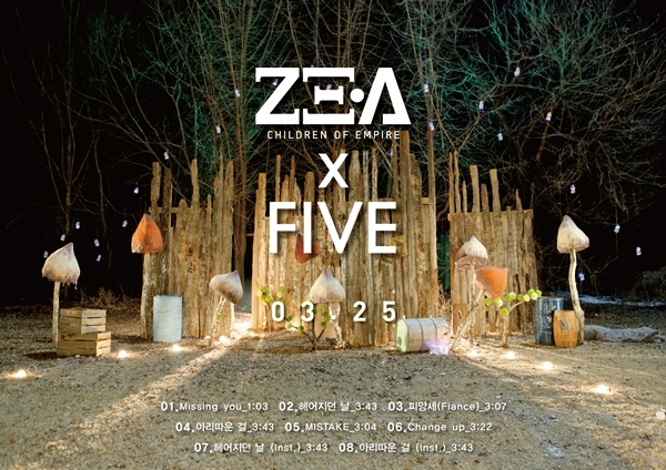 ซับยูนิท ZE:A5 ประกาศเดบิวต์อย่างเป็นทางการในเกาหลี