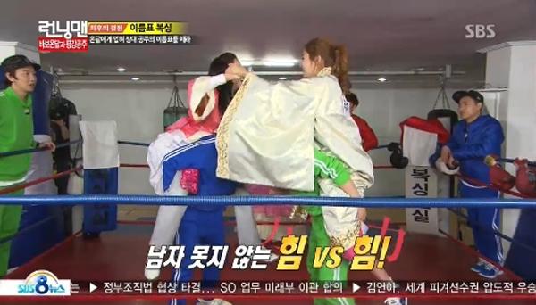 เจ้าหญิงทั้งสามแข่งขันกันเพื่อหาคู่ในรายการ Running Man