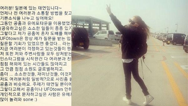 ต้นสังกัด SM Entertainment ยืนยันแล้วว่า Instagram ของแทยอน SNSD เป็นของจริง!!