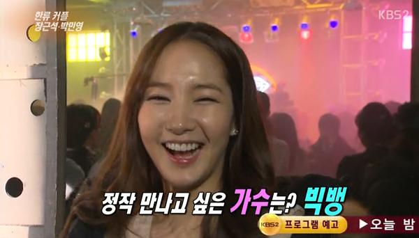Park Min Young-Bigbang