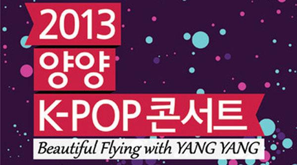 SBS ออกอากาศการแสดงในรายการ SBS 2013 Yangyang K-POP Concert [HD]
