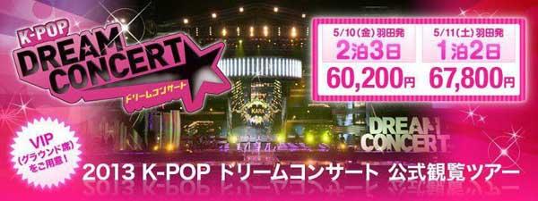 2013 dream concert-1