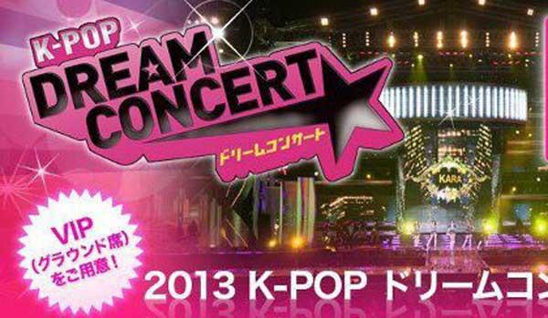 2013 dream concert