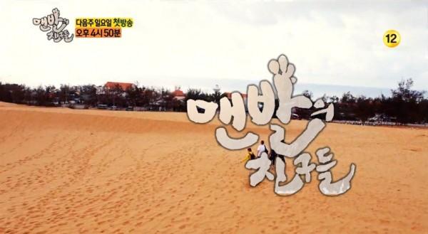 วาไรตี้รายการใหม่ 'Barefoot Friends' เผยตัวอย่างตอนแรกในเวียดนาม!!
