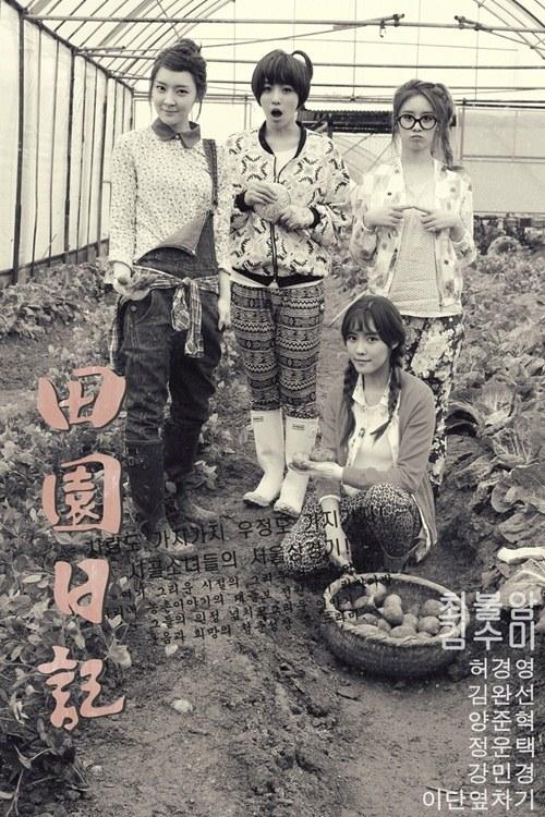 "T-ara N4 ปล่อยทีเซอร์ Dance version MV สำหรับเพลง ""Countryside Life"""