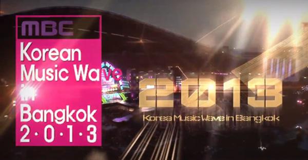 รวมบันทึกการแสดงในคอนเสิร์ต Korean Music Wave in Bangkok 2013 [HD]
