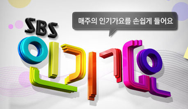 [Live]รวมการแสดงพิเศษในรายการ Inkigayo 12/5/2013