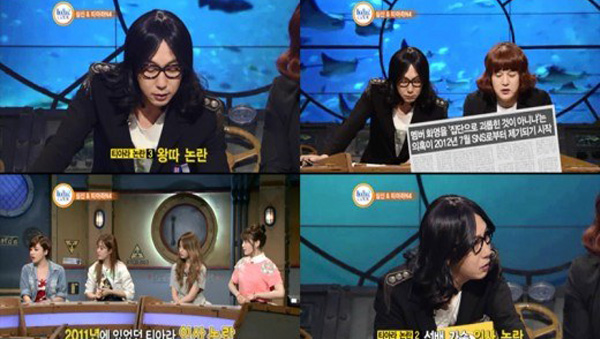 20130506_t-ara_bullying_Hwayoung-4